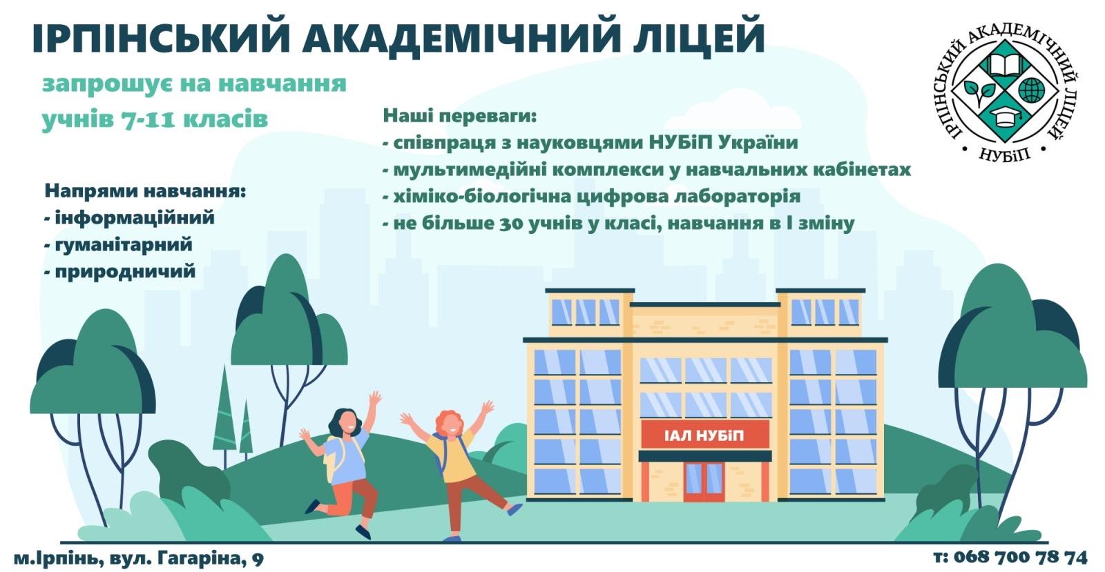 Попередня реєстрація бажаючих навчатися в ІАЛ НУБіП України у 2021-2022 навчальному році